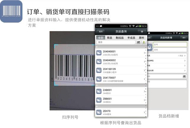 订单销货单扫描二维码