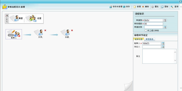 自定义单据审核页面设置:单据设计页面【属性】页面中进行设定,只需要